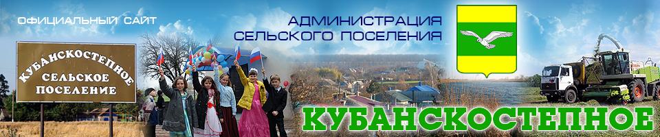 Администрация сельского поселения станица Кубанская Степь Каневского района. Официальный сайт.
